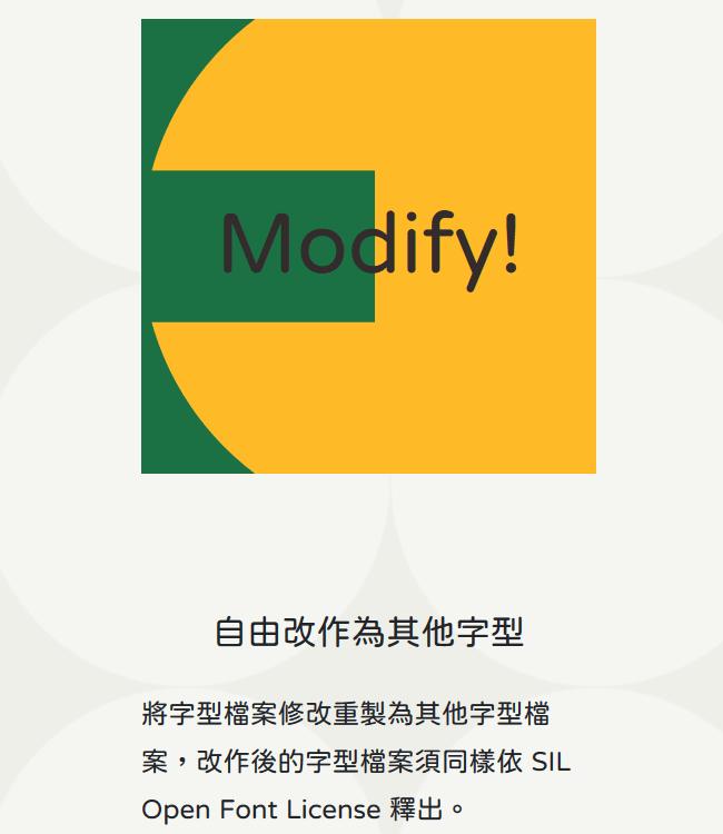 jf open 粉圓字型 自由修改