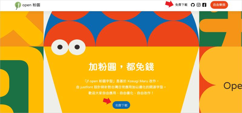 jf open 粉圓字型 下載