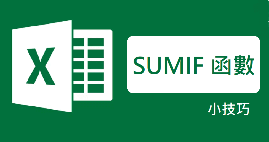 Excel SUMIF