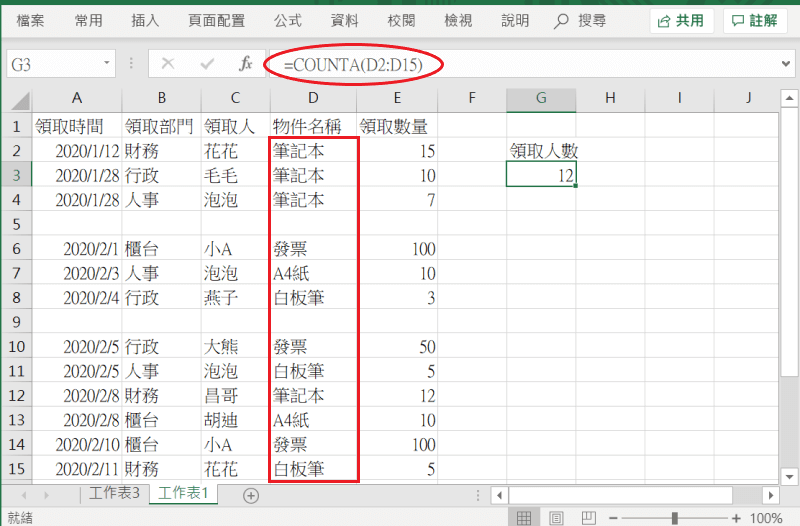 Excel counta 使用