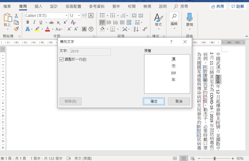 word直書橫書 變更
