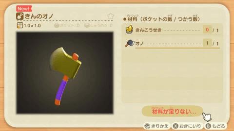 金色道具 斧頭