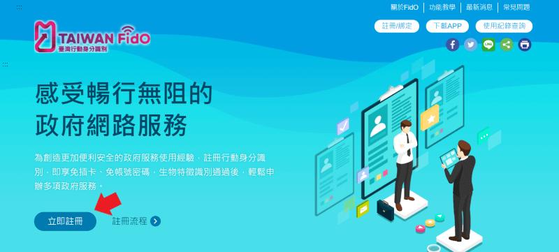 Taiwan FidO 官網