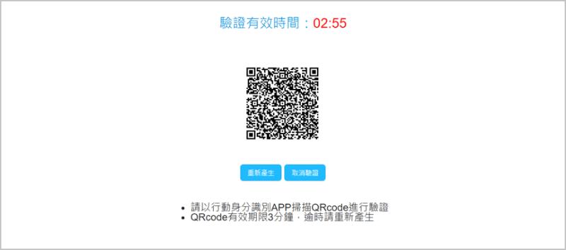 Taiwan FidO QRcode