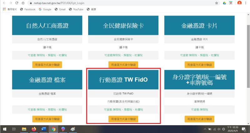 Taiwan FidO 申請政府服務