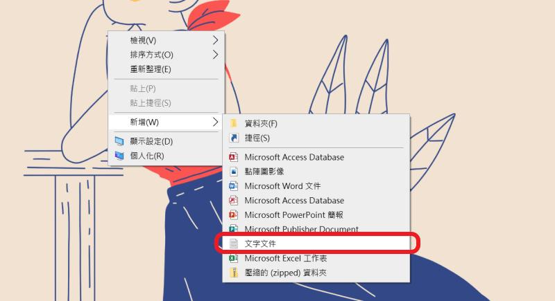 一鍵清理電腦 新增文件