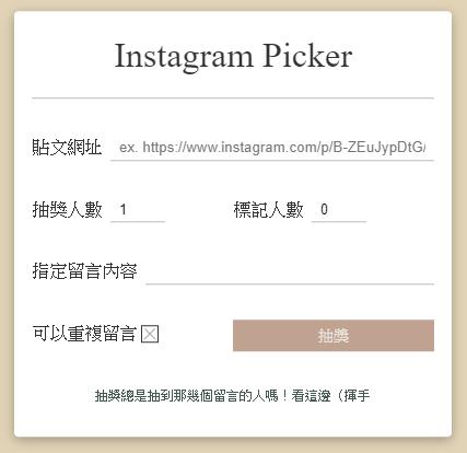 Instagram Picker