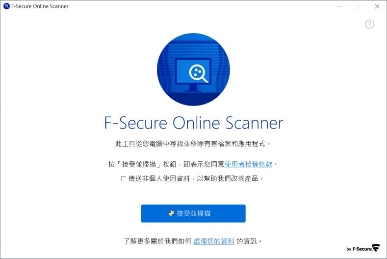 F-Secure Online Scanner 軟體