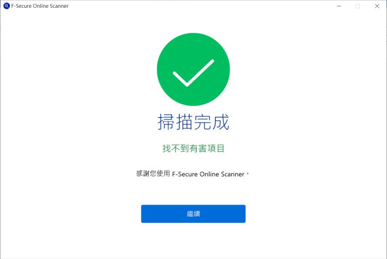F-Secure Online Scanner  完成