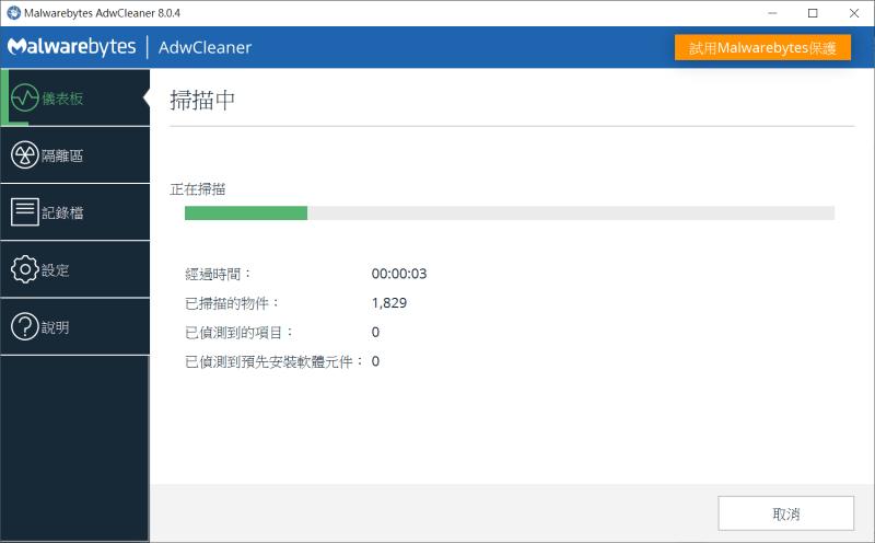 Malwarebytes AdwCleaner 進行掃描