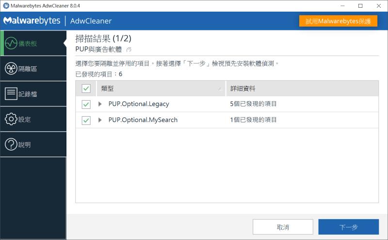 Malwarebytes AdwCleaner 惡意程式掃描