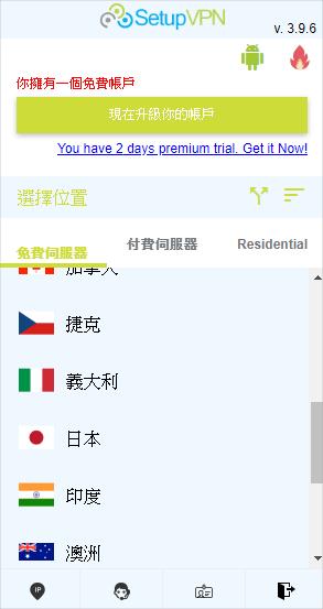 日本免費VPN