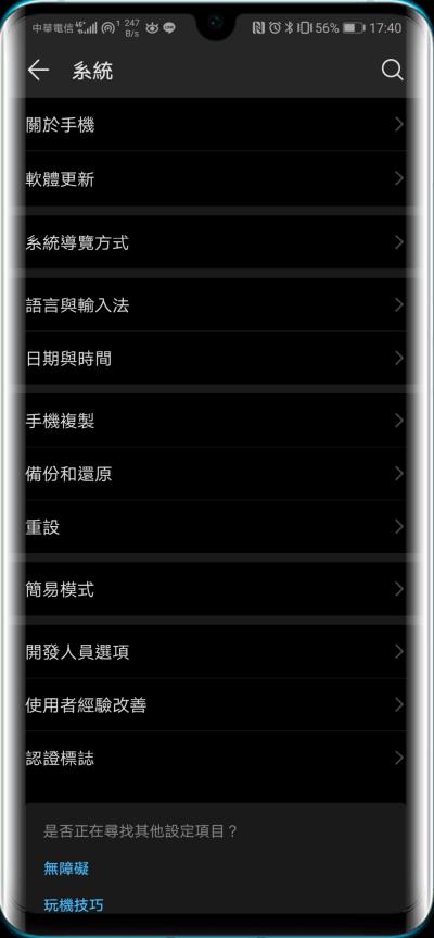 小米手環5 語言設定