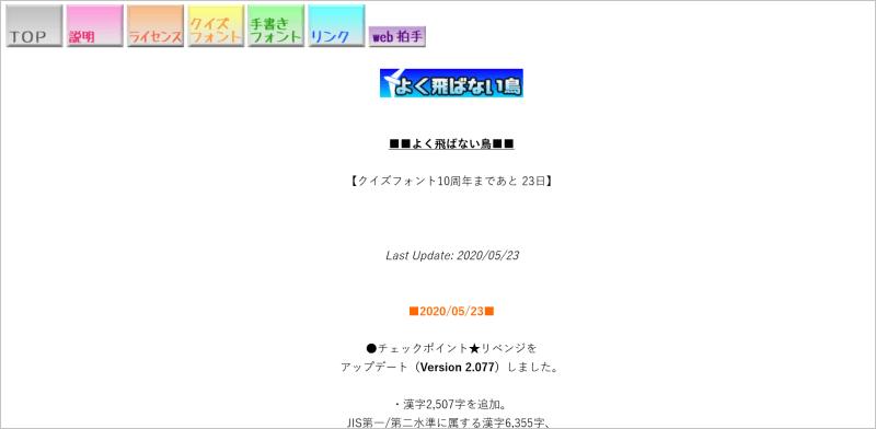 漢字字體免費 網站