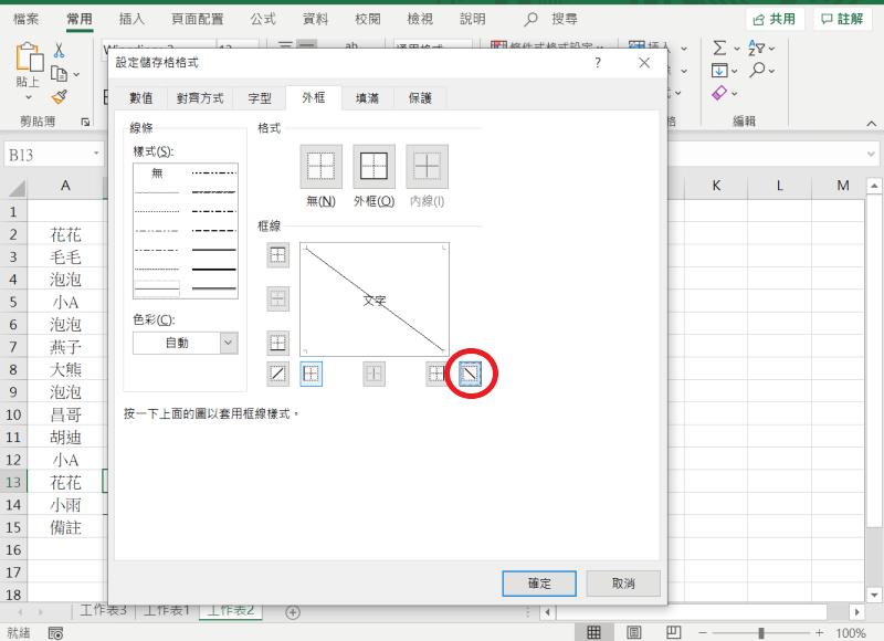 Excel  斜線 視窗選取