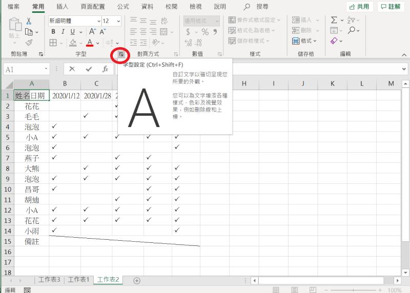 Excel 斜線 文字選取