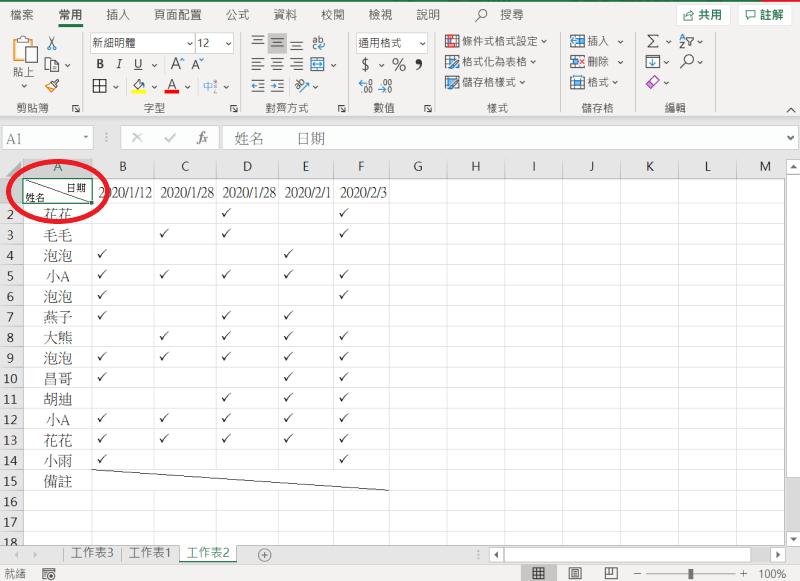 Excel 斜線 完成