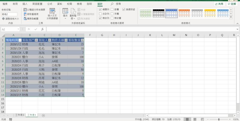 Excel  Ctrl + T 效果