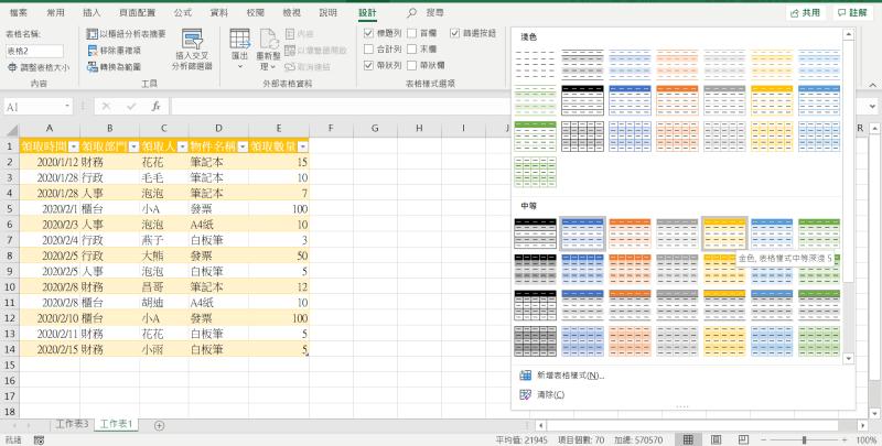 Excel  Ctrl + T美化表格