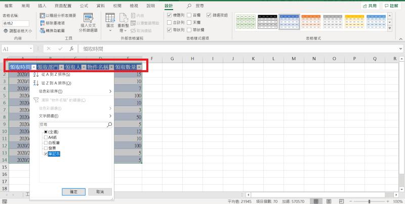 Excel  Ctrl + T 篩選數據1