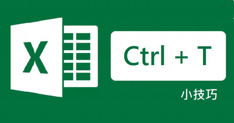 Excel Ctrl + T