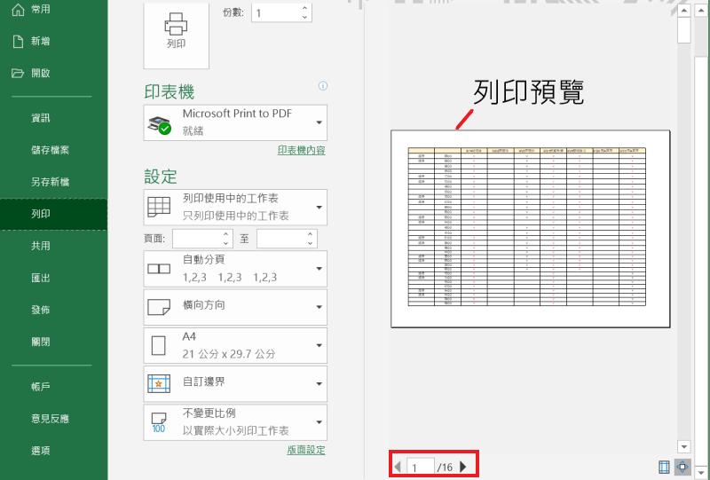 Excel 列印 資料