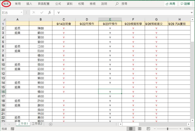 Excel 列印 檔案