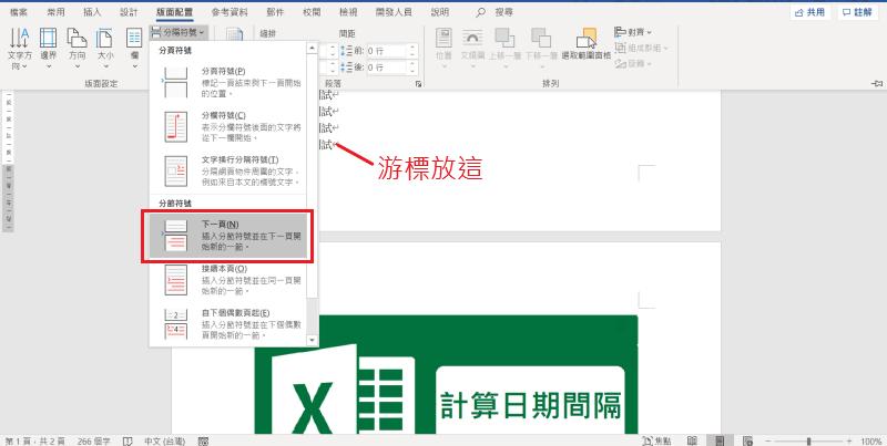 word 橫向 游標位置