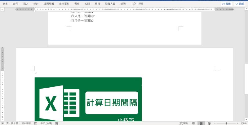 word 橫向 完成
