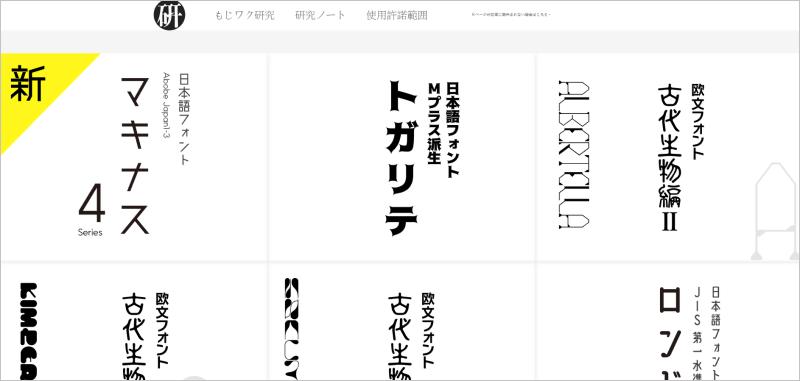 マメロン字型網站