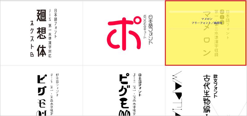 マメロン 字型 選擇
