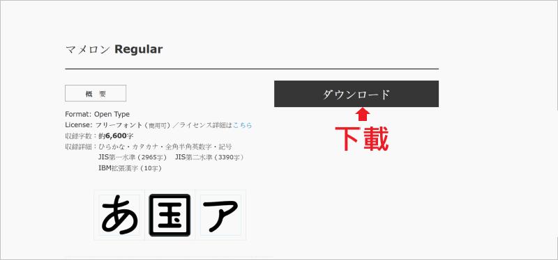 マメロン 字型 下載