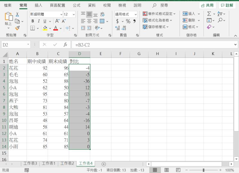 Excel 上下箭頭 數據選取