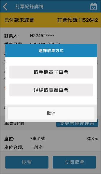 台鐵訂票APP 電子取票