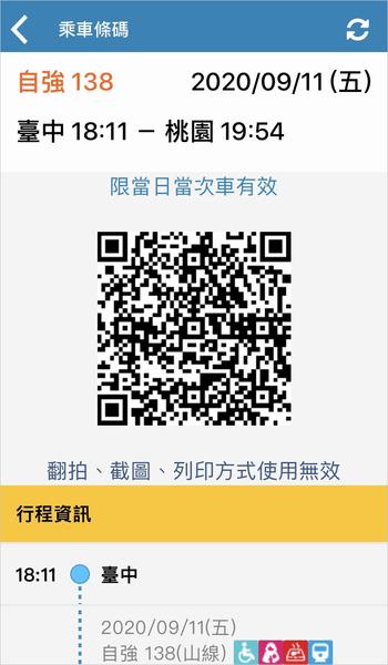 台鐵訂票APP QRcode