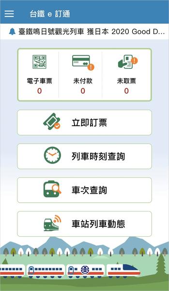 台鐵訂票APP 介面