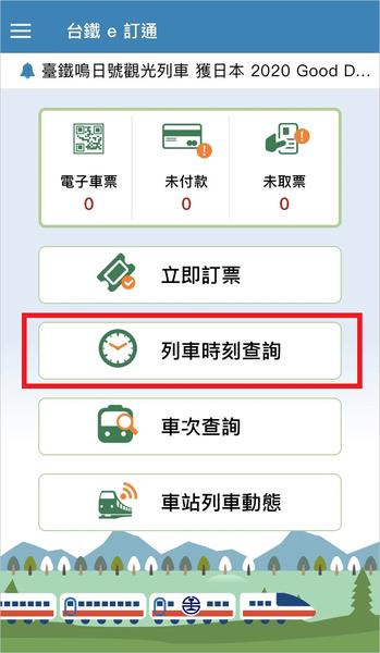 台鐵訂票APP 時刻查詢