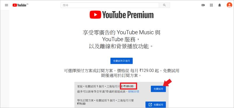 跨區YouTube Premium 購買