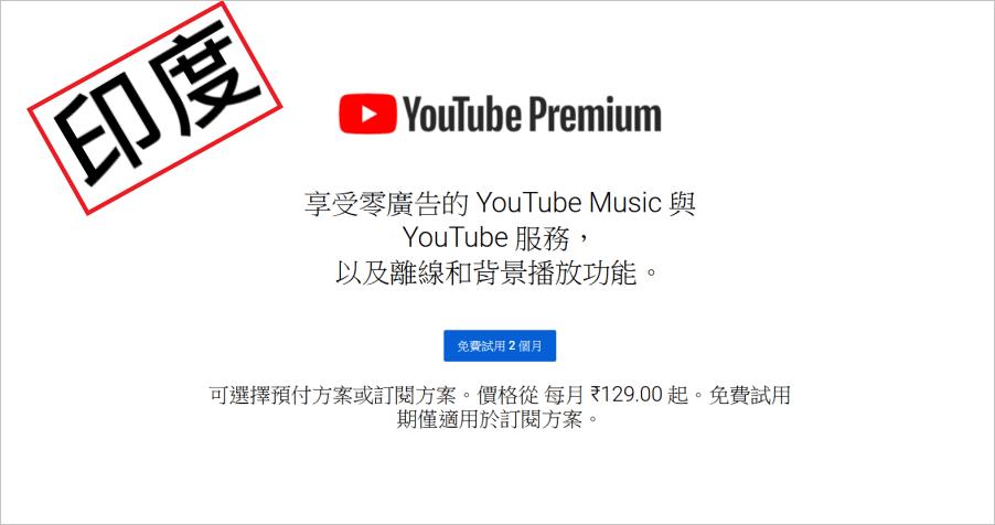 跨區 YouTube Premium