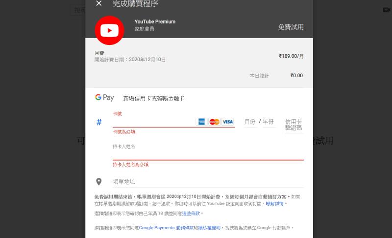 YouTube-Premium 輸入資料