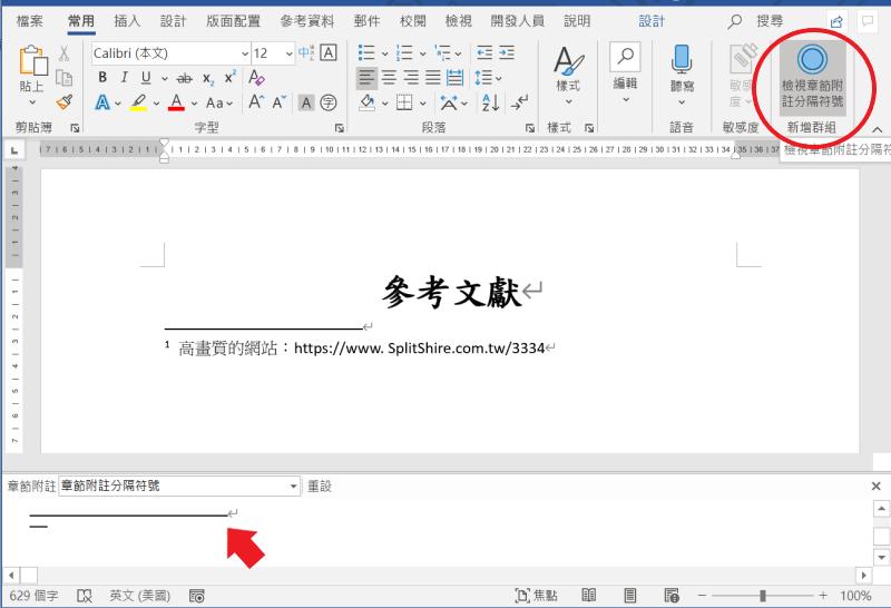 word 註腳 分隔線編輯