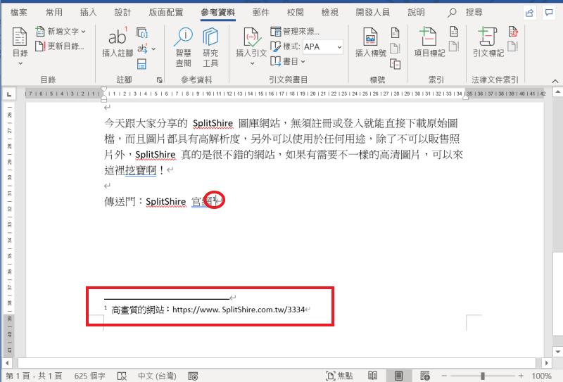 word 註腳 小標
