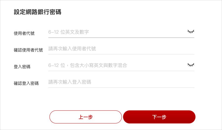 樂天純網銀申辦
