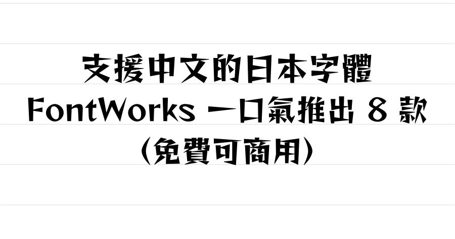 Fontworks免費字體下載