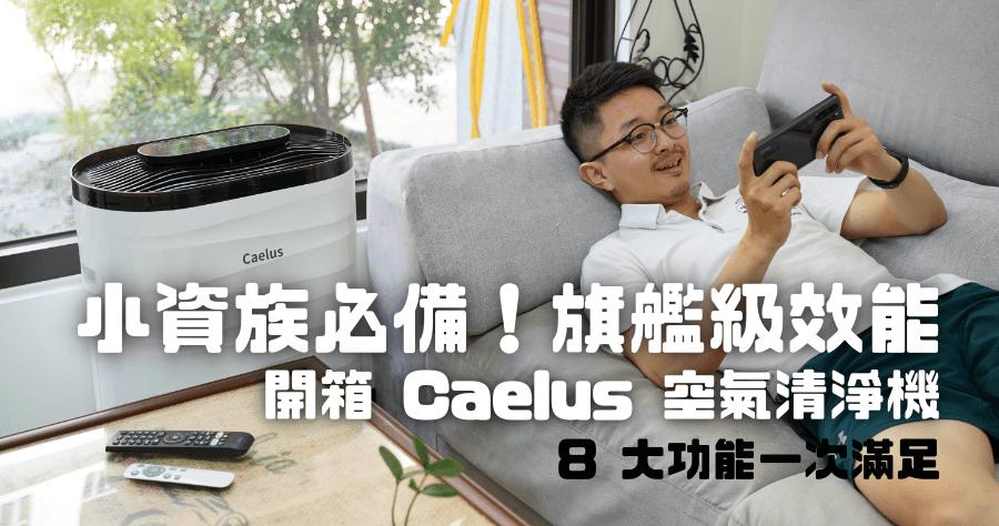 Caelus 空氣清淨機 評價