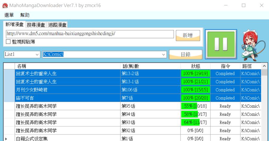 漫畫下載器 MahoMangaDownloader