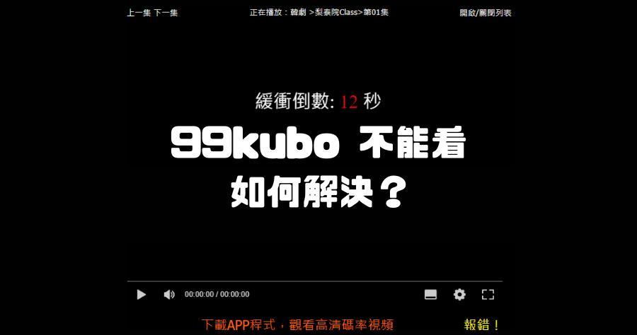 99Kubo 不能看