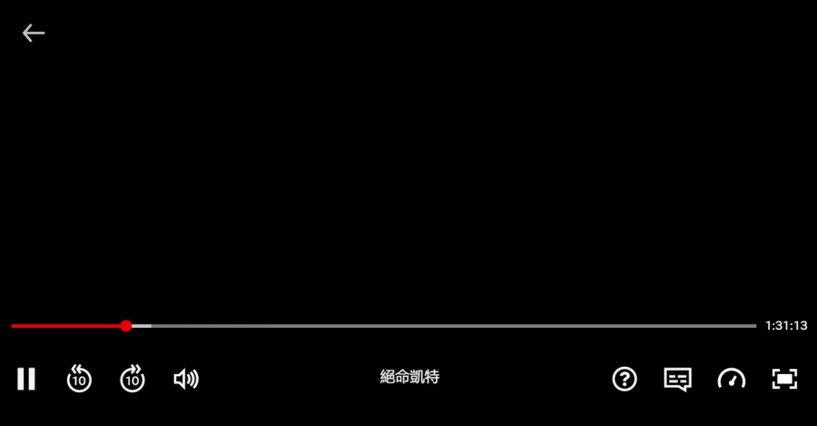 Netflix 截圖