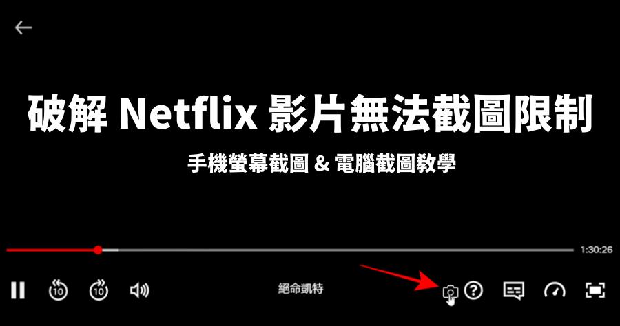 Netflix 截圖黑屏