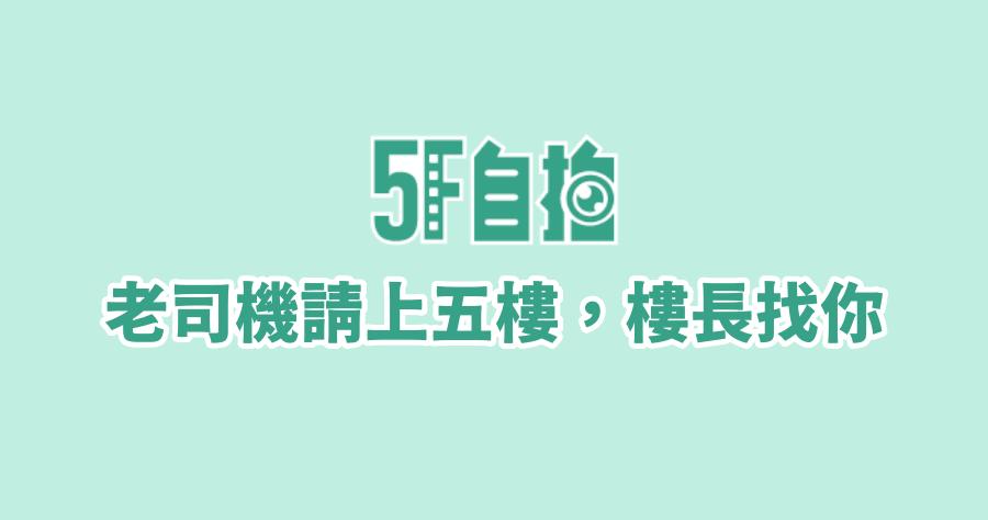 五樓自拍 Porn5f